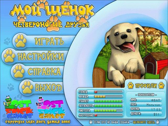 скачать игру мой щенок бесплатно полную версию