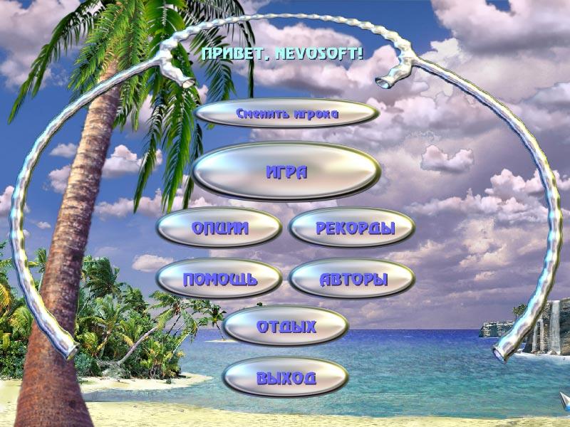 скачать игру аквабол бесплатно полную версию на компьютер - фото 4