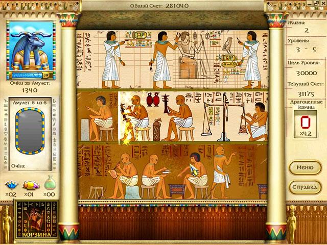 Скачать бесплатно игру загадки египта на компьютер